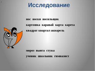 """"""" Исследование нос носки носильщик картошка каравай карта карета квадрат квар"""