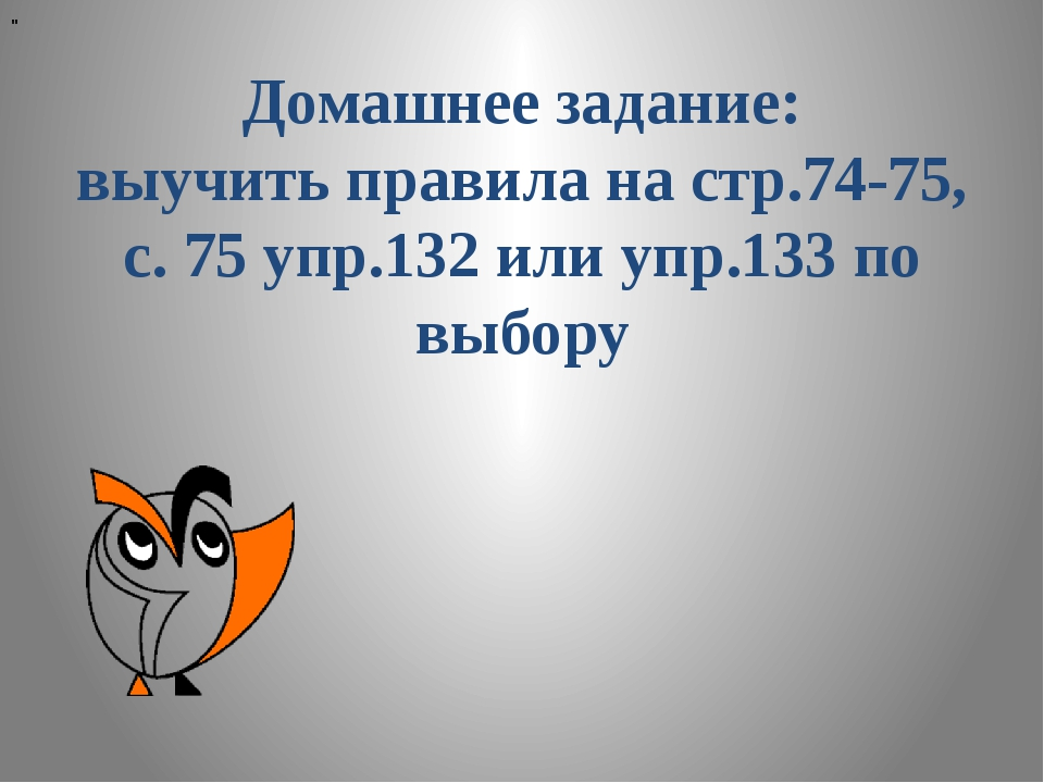 """"""" Домашнее задание: выучить правила на стр.74-75, с. 75 упр.132 или упр.133 п..."""