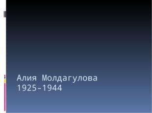 Алия Молдагулова 1925-1944
