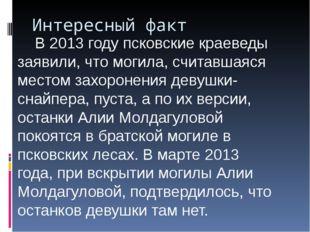 Интересный факт В 2013 году псковские краеведы заявили, что могила, считавшая