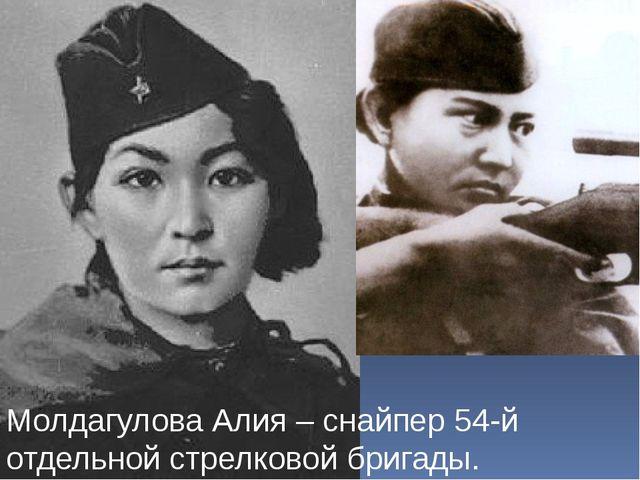 Молдагулова Алия – снайпер 54-й отдельной стрелковой бригады. Ефрейтор.