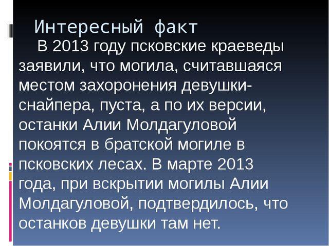 Интересный факт В 2013 году псковские краеведы заявили, что могила, считавшая...