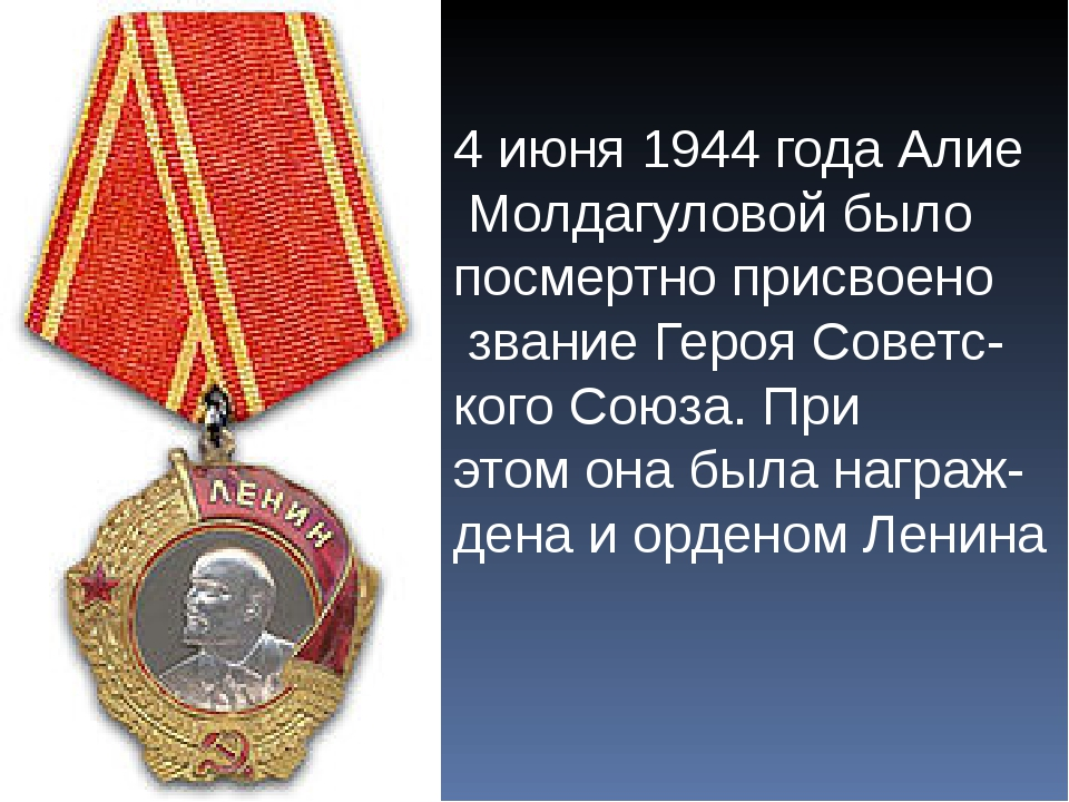 4 июня1944 годаАлие Молдагуловой было посмертно присвоено звание Героя Сов...