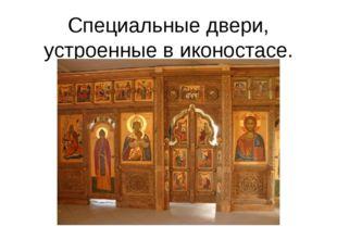 Специальные двери, устроенные в иконостасе.