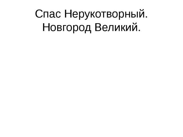 Спас Нерукотворный. Новгород Великий.