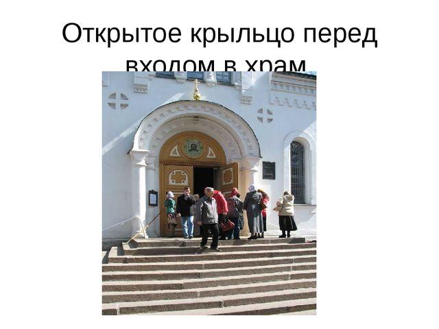 Открытое крыльцо перед входом в храм.