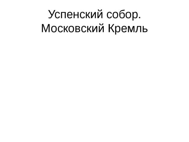 Успенский собор. Московский Кремль
