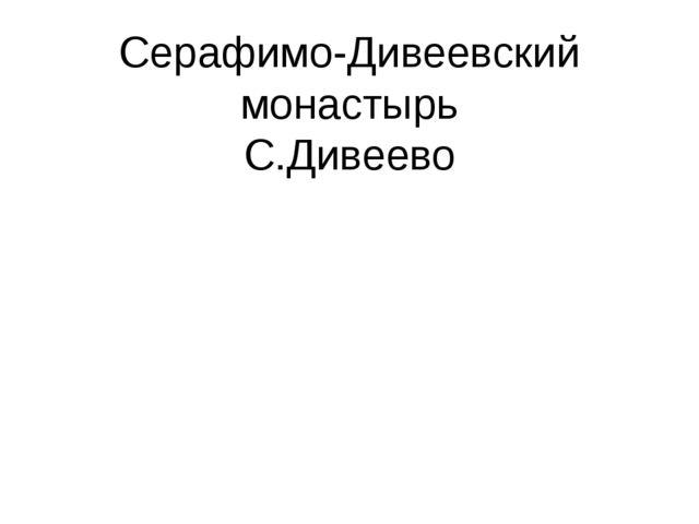 Серафимо-Дивеевский монастырь С.Дивеево