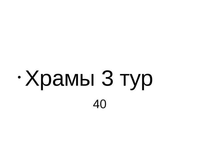 40 Храмы 3 тур