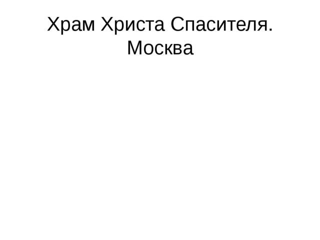 Храм Христа Спасителя. Москва