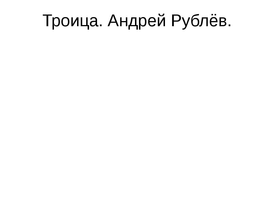 Троица. Андрей Рублёв.