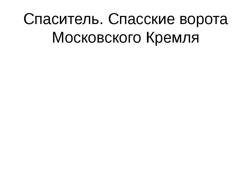 Спаситель. Спасские ворота Московского Кремля