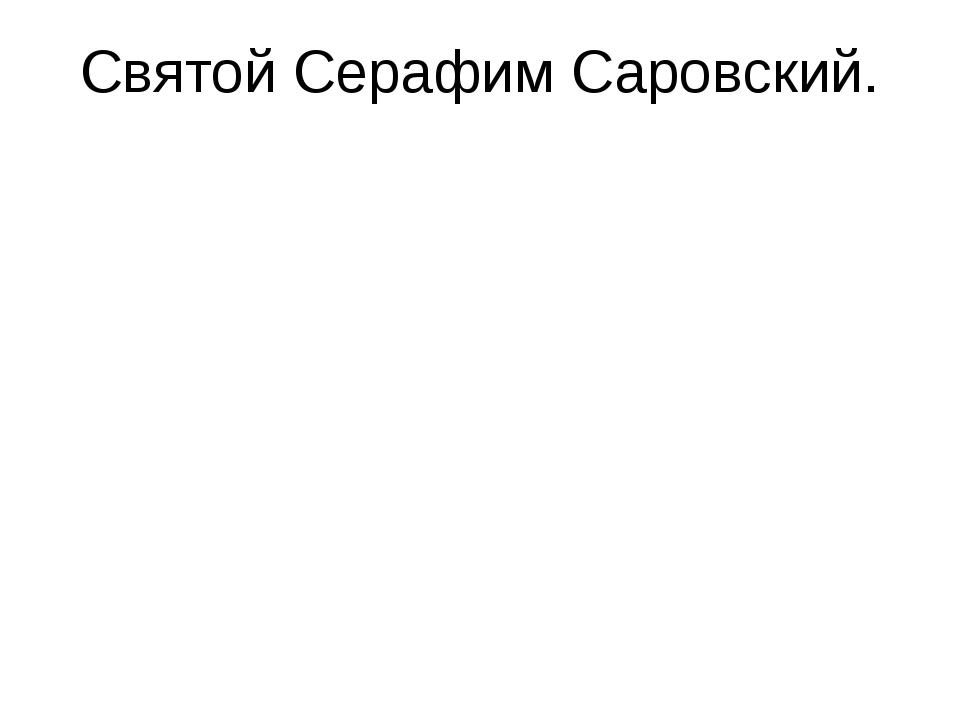 Святой Серафим Саровский.