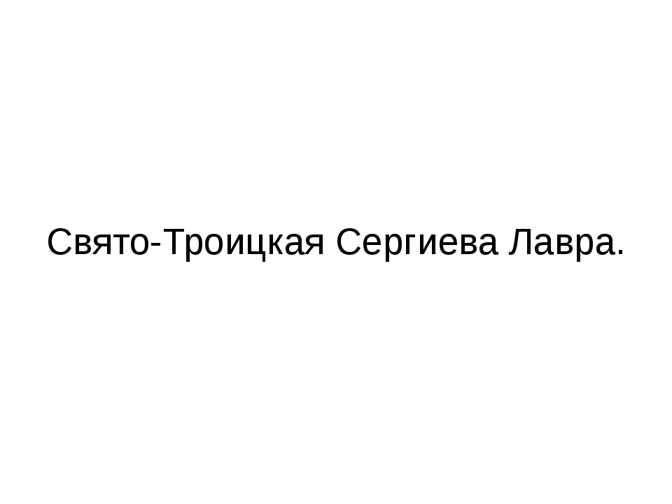 Свято-ТроицкаяСергиеваЛавра.