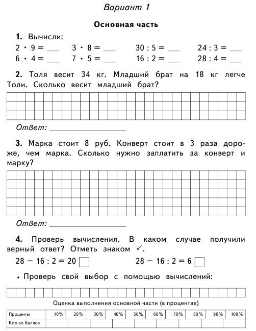 Контрольная по математике з класс 2 четверть планета знаний