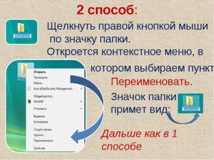 2 способ: Щелкнуть правой кнопкой мыши по значку папки. Откроется контекстное