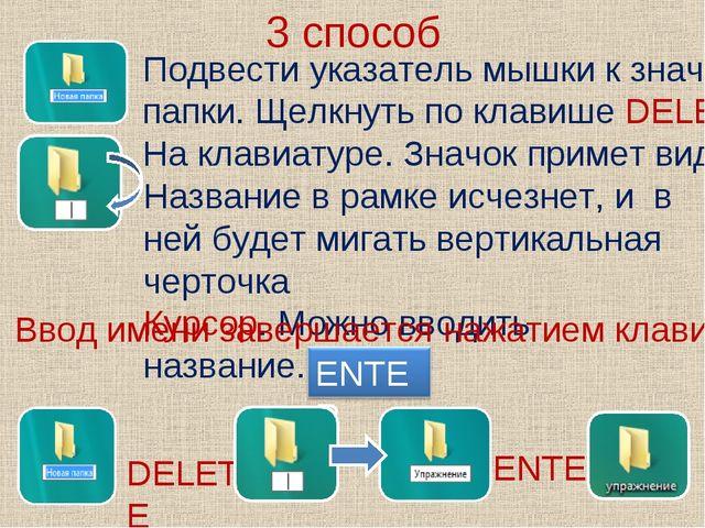 3 способ Подвести указатель мышки к значку папки. Щелкнуть по клавише DELETE...