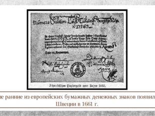 Самые ранние из европейских бумажных денежных знаков появились в Швеции в 166