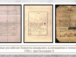 Первые российские банкноты назывались ассигнациями и появились в 1769 г. при