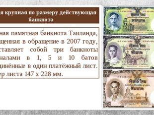 Самая крупная по размеру действующая банкнота Тройная памятная банкнота Таила