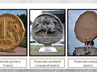 Памятник рублю в Томске Памятник канадской монете Памятник античной словацкой