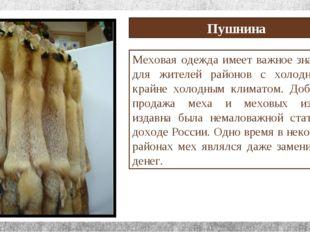 Меховая одежда имеет важное значение для жителей районов с холодным и крайне