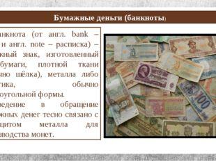 Бумажные деньги (банкноты) Банкнота (от англ. bank – банк и англ. note – рас