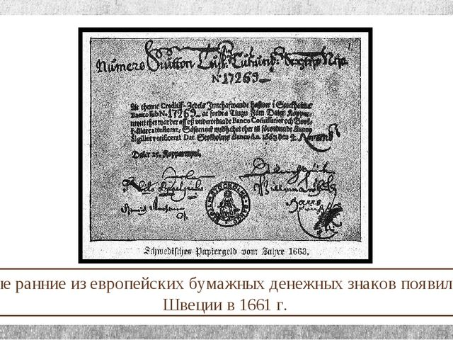 Самые ранние из европейских бумажных денежных знаков появились в Швеции в 166...