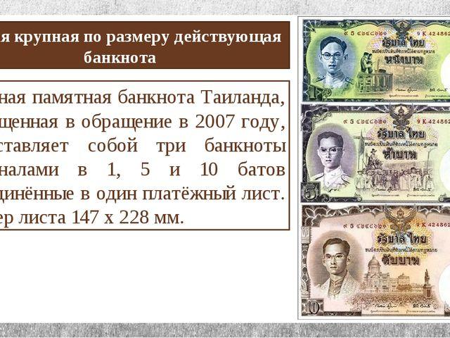 Самая крупная по размеру действующая банкнота Тройная памятная банкнота Таила...