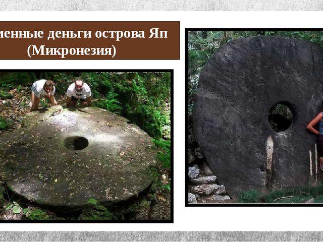 Каменные деньги острова Яп (Микронезия)