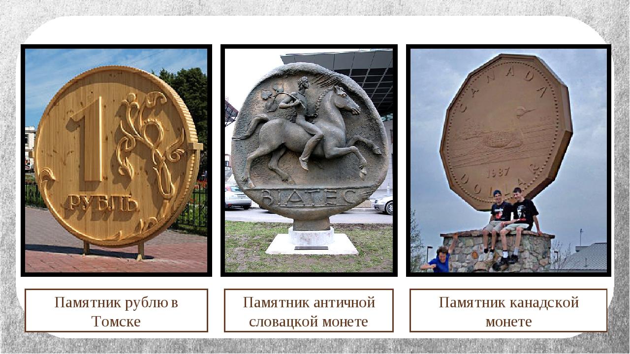 Памятник рублю в Томске Памятник канадской монете Памятник античной словацкой...