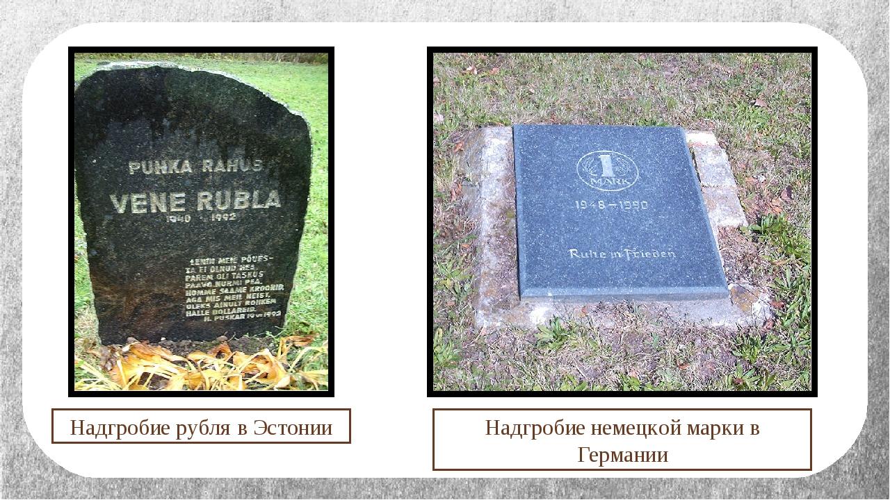 Надгробие рубля в Эстонии Надгробие немецкой марки в Германии