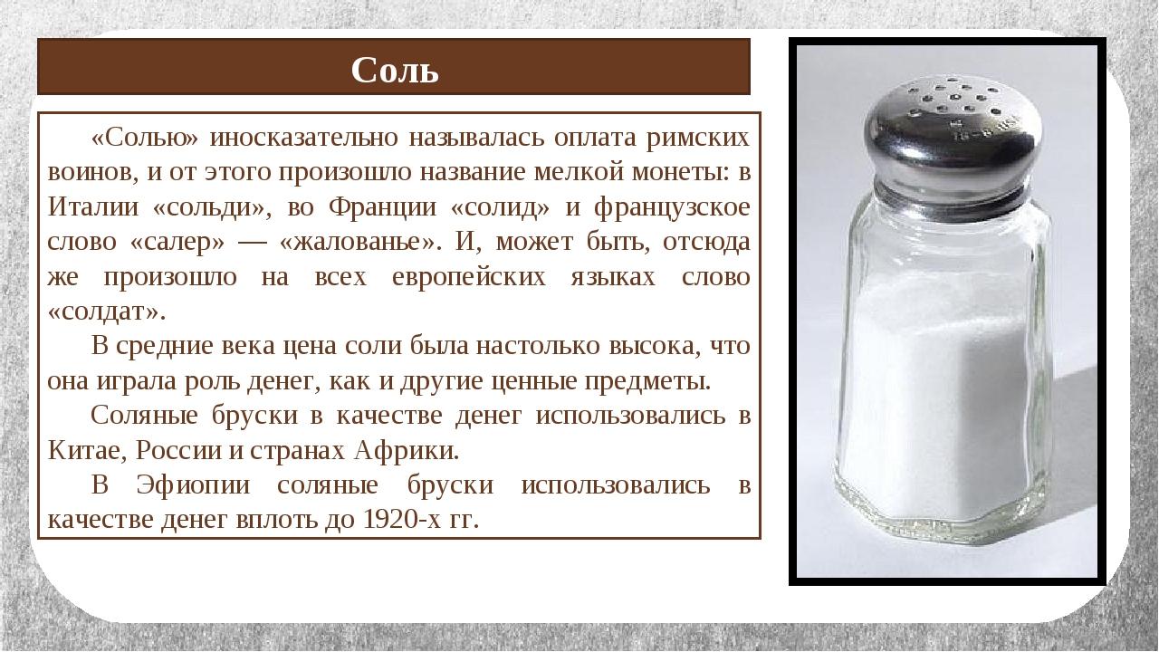 Соль «Солью» иносказательно называлась оплата римских воинов, и от этого про...