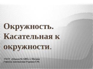 Окружность. Касательная к окружности. ГБОУ «Школа № 1285» г. Москва Учитель м