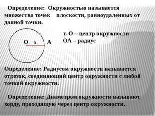 Определение: Окружностью называется множество точек плоскости, равноудаленны