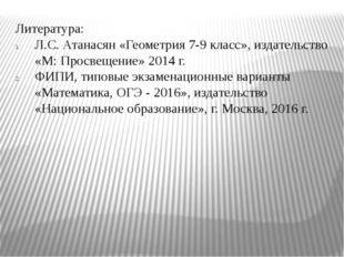 Литература: Л.С. Атанасян «Геометрия 7-9 класс», издательство «М: Просвещение