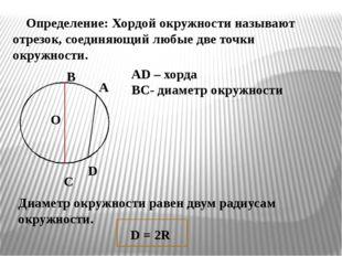 Определение: Хордой окружности называют отрезок, соединяющий любые две точки
