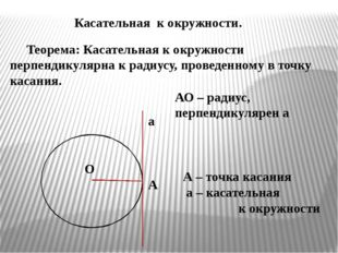 Касательная к окружности. Теорема: Касательная к окружности перпендикулярна