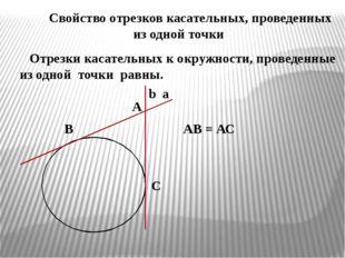 Свойство отрезков касательных, проведенных из одной точки Отрезки касательны