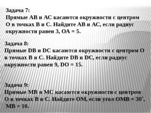 Задача 7: Прямые АВ и АС касаются окружности с центром О в точках В и С. Найд