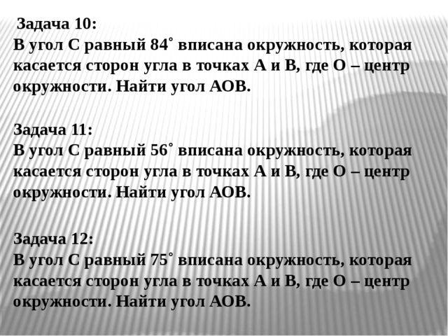 Задача 10: В угол С равный 84˚ вписана окружность, которая касается сторон у...