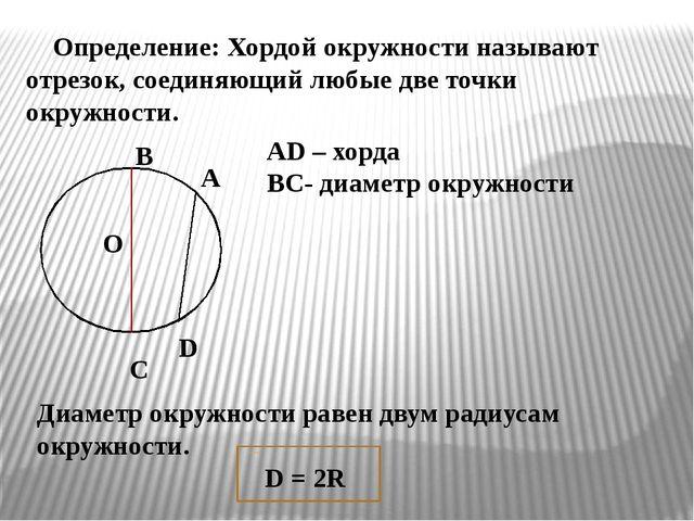 Определение: Хордой окружности называют отрезок, соединяющий любые две точки...