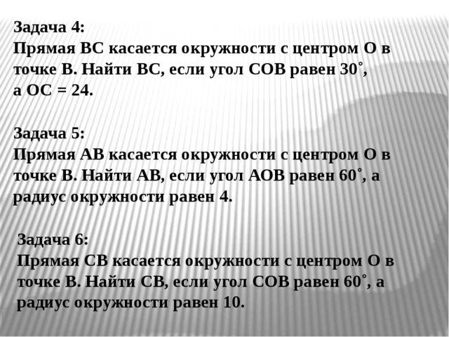 Задача 4: Прямая ВС касается окружности с центром О в точке В. Найти ВС, если...
