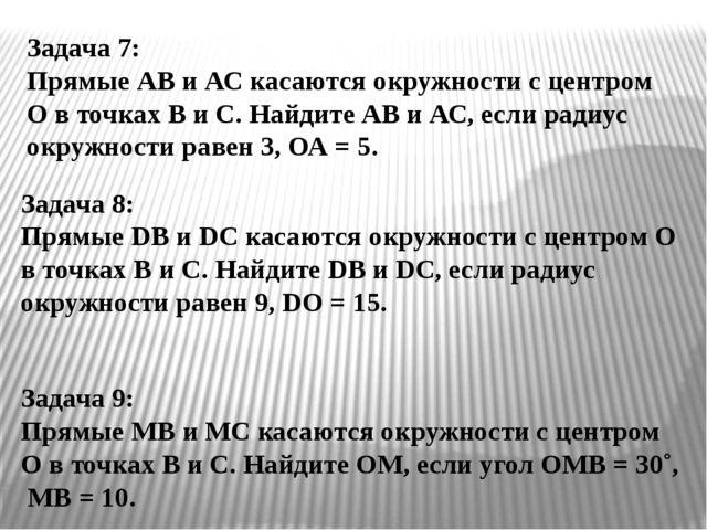 Задача 7: Прямые АВ и АС касаются окружности с центром О в точках В и С. Найд...