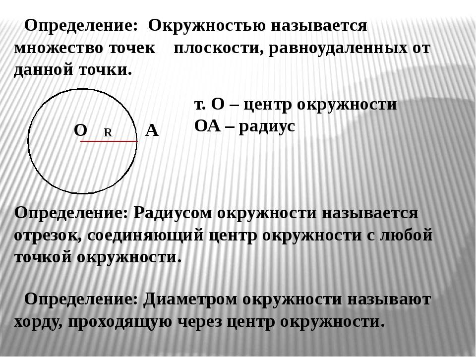Определение: Окружностью называется множество точек плоскости, равноудаленны...