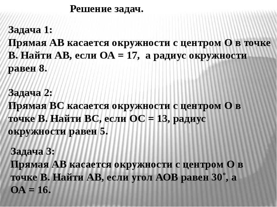 Решение задач. Задача 1: Прямая АВ касается окружности с центром О в точке В...