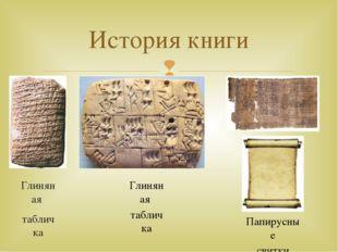 История книги Глиняная табличка (тупум) около 3500 лет до н.э. Глиняная табли
