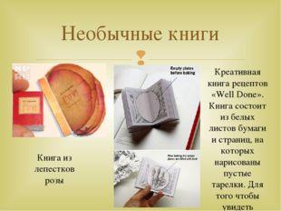 Необычные книги Книга из лепестков розы Креативная книга рецептов «Well Done»
