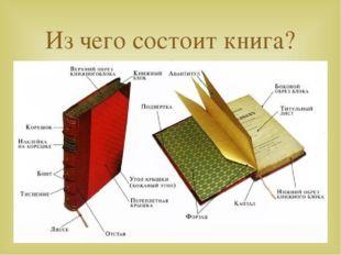 Из чего состоит книга? 