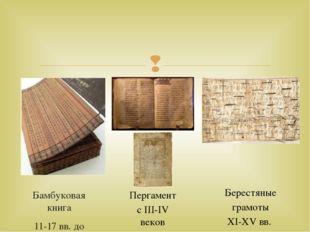 Бамбуковая книга 11-17 вв. до н.э. Пергамент с III-IV веков Берестяные грамот